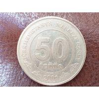50 тенге 2009 Туркмения