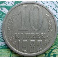 10 копеек 1982 шт 2.1 обмен