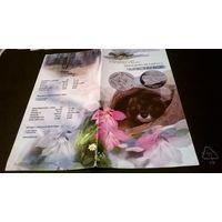 Буклет к монете Чырвоны бор (возможен обмен на монеты)