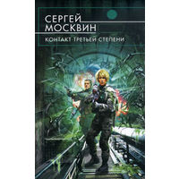"""Сергей Москвин """"Контакт третьей степени"""""""