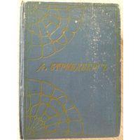 1909 г изд. ПОЛНОЕ СОБРАНИЕ СОЧИНЕНИЙ А. Стринберг Том VIII