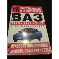 Обслуживаем и ремонтируем ВАЗ 2110, 2111, 2112 Правовая информация Правила оказания услуг