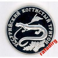 1 рубль 2006 года Уссурийский когтистый Тритон