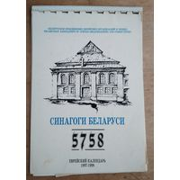 Синагоги Беларуси. Еврейский календарь 1997-1998 г.