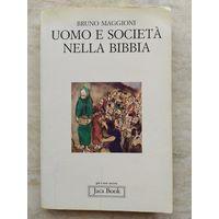 Uomo e societa nella Bibbia. Bruno Maggioni. На итальянском языке: Человек и общество в Библии