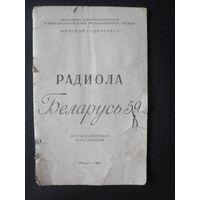 """""""Радиола БЕЛАРУСЬ 59"""".Краткое описание и инструкция.МИНСК.1962."""
