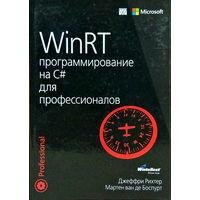 WinRT. Программирование на C# для профессионалов (уценка)