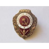 Отличный пожарник СССР