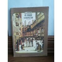 Книга О.Генри Рассказы Из любви к искусству
