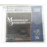 Медицинская энциклопедия  (2 CD-диска)