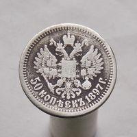 50 копеек 1897* (Париж)