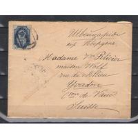 Российская империя Конверт прошедший почту из Санкт-Петербурга в Ивердон Швейцария 1891 год