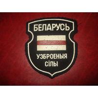 Шеврон Вооружённых сил (1993-1995)