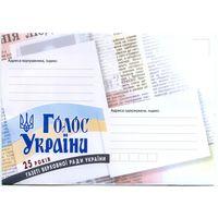Конверт - 25-летие газеты Голос Украины