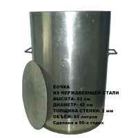 Бочка из нержавеющей стали/ нержавейки толщиной 2 мм, объём около 85 литров, высота 62 см, диаметр 42 см