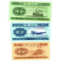 Китай   1, 2, 5 фень 1953 год  UNC  (цена за 3 банкноты)
