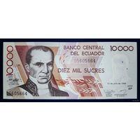 РАСПРОДАЖА С 1 РУБЛЯ!!! Эквадор 10000 сукре 1999 год UNC
