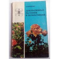 Кирильчик Декоративные растения и композиции