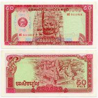 Камбоджа. 50 риелей (образца 1979 года, P32, aUNC)