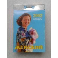 2002 г Отрывной календарь Женский