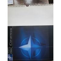 Справочник по НАТО