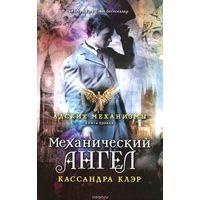 """Кассандра Клэр """"Адские механизмы. Книга первая. Механический ангел"""""""