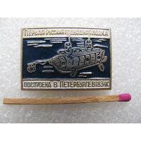 Значок. Первая русская подводная лодка. Построена в Петербурге в 1834 г.