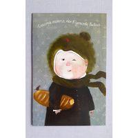 Гапчинская (3) Поздравительная открытка. Дети. Девочка с батоном. Россия. Открытка прошлых лет