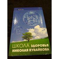 Школа здоровья Николая Кувайкова