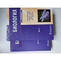 Биология под ред. В.А. Ярыгина в 2-х томах