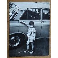Ребенок и автомобиль. Фото 1974 г. 10.5х14.5 см