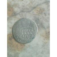 Находка Царская монета серебро Гривенник 1787г в достойном состоянии не с рубля