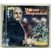 Mp3 Михаил Звездинский