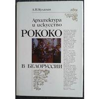 Кулагин А.Н.  Архитектура и искусство рококо в Белоруссии