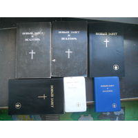 Новый Завет и Псалтирь. Новый Завет. 6 шт. ЦЕНА ЗА  ВСЕ