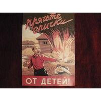 Плакат СССР: Прячьте спички от детей