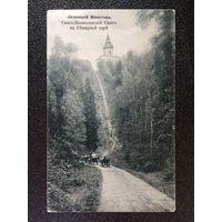 Открытка 1912 г.Соловецкий Монастырь.