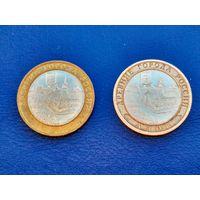 Россия (РФ). 10 рублей 2008. Азов. 2 монетных двора, СПМД и ММД. ДГР.
