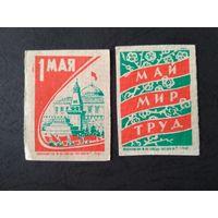 Спичечные этикетки. 1959. 1Мая. Сер. 2 шт.