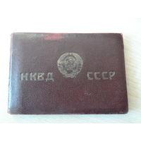 Удостоверение сотрудника НКВД