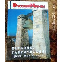 """Журнал """"Русский мир.ru"""" (номера 8/10/11/2011; 5/8/10/11/2014)"""