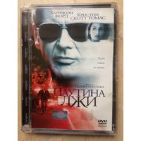 DVD ПАУТИНА ЛЖЫ (ЛИЦЕНЗИЯ)