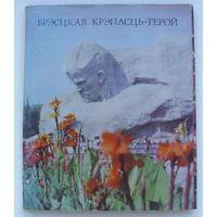 """""""Брестская крепость-герой""""."""