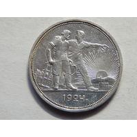 СССР 1 рубль 1924г