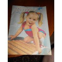 Журнал Здоровье 1990г