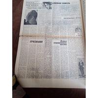"""Газета """"Комсомольская правда"""" за 22 февраля 1970"""