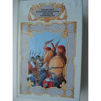 Геродот и другие..., Греко-персидские войны..., Библиотека исторической прозы для детей и юношества, т. 13, УНИКУМ, 1994 г.