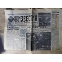 """Газета """"Известия"""" за 1984"""