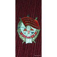 Орден Боевого Красного Знамени 5-е награждение