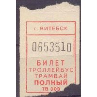 Талон на проезд Витебск полный  трамвай троллейбус ТВ-003